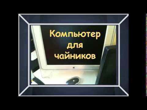 Основы работы на ПК – Windows 7  (видео уроки
