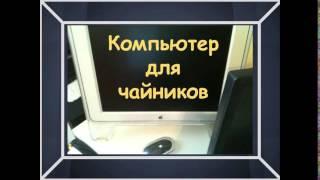 Понятный компьютер для чайников видеоуроки бесплатно