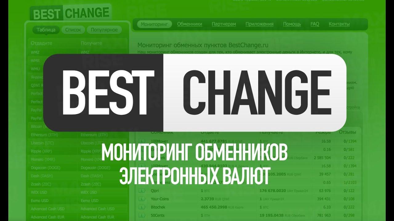 Мониторинг обменников BestChange лучший в своем роде