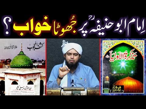 Imam Abu Hanifa  رحمہ اللہ per Jhoota & Gustakhana KHAWAB ??? (By Engineer Muhammad Ali Mirza)