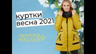 КУРТКИ ВЕСНА 2021 Демисезонная куртка большие размеры весна куртка мода производитель