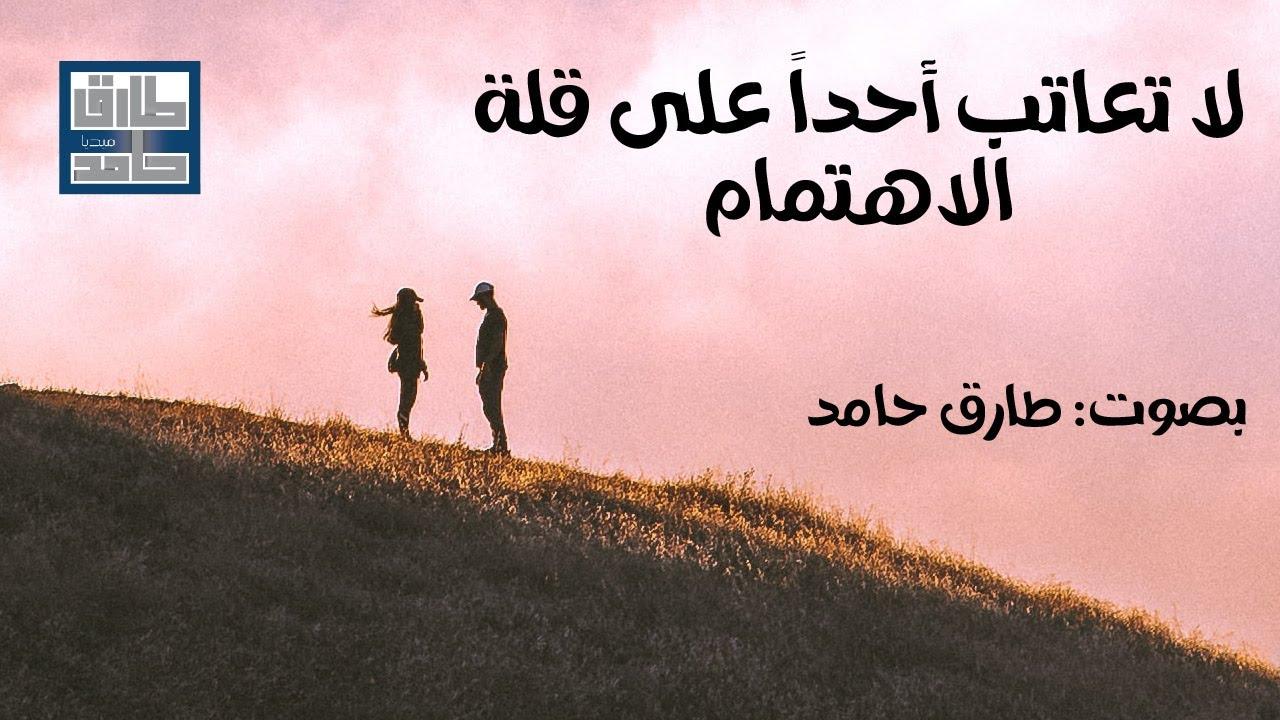 لا تُعاتِبْ أحداً على قلة الاهتمام | طارق حامد