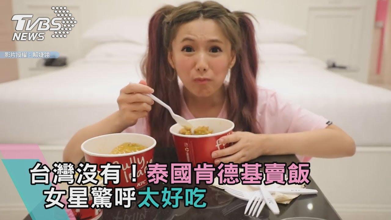 臺灣沒有!泰國肯德基賣飯 女星驚呼太好吃! - YouTube