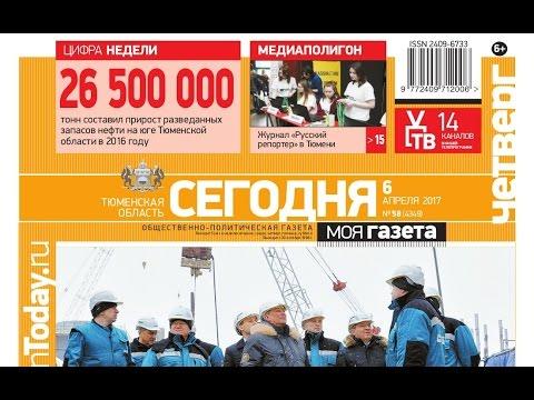 """Анонс газеты """"Тюменская область сегодня"""" за 6 апреля 2017 года"""