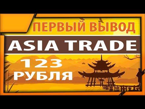 Первая выплата из проекта Asia-trade.fund | Вывел 123 рубля