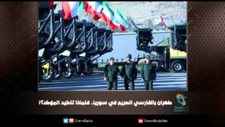طهران بالفارسي الصريح في سوريا فلماذا تاكيد المؤكد | ملف اليوم السابع
