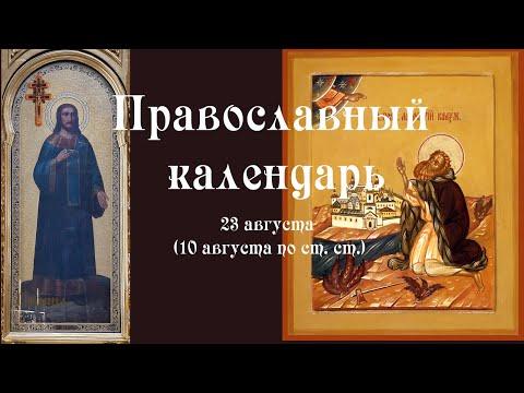 Православный календарь воскресение 23 августа (10 августа по ст. ст.) 2020