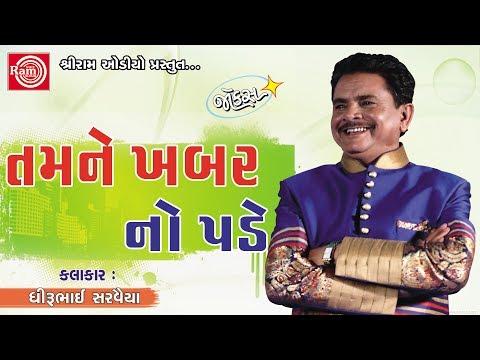 Dhirubhai Sarvaiya New Jokes       Gujarati Jokes 2018