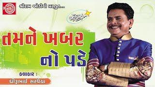 Dhirubhai Sarvaiya New Jokes તમને ખબર નો પડે Gujarati Jokes 2018