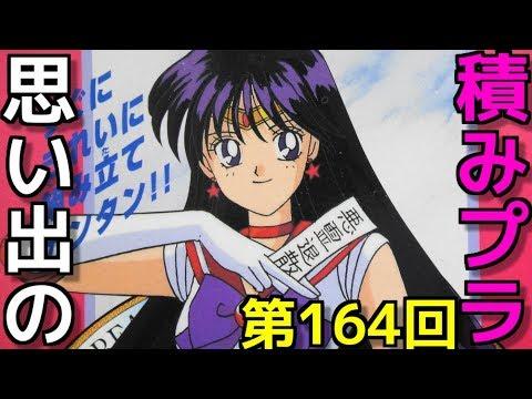164 バンダイ  美セレクションシリーズ 05 セーラーマーズ  『美少女戦士セーラームーンS』