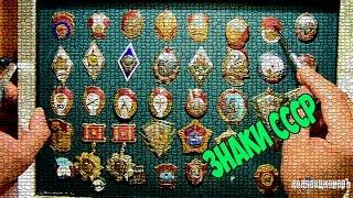 обзор и стоимость орденов и знаков СССР (продолжение)