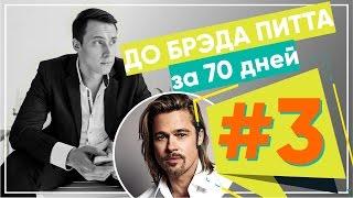 """Выпуск 3 """"До Брэда Питта за 70 дней"""" день 24"""