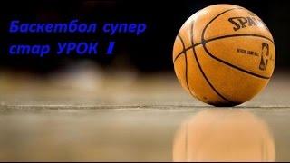 Баскетбол супер стар УРОК 1