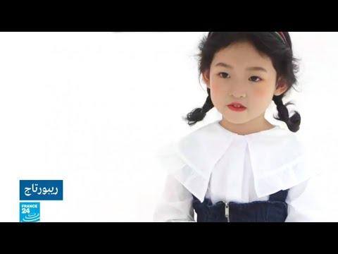 الصين.. عمل الأطفال في عروض الأزياء بين الشهرة و-اغتيال- الطفولة  - نشر قبل 7 دقيقة