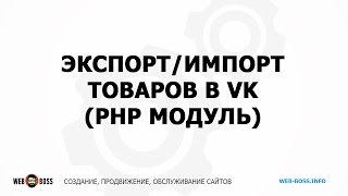 видео выгрузка товаров вконтакте