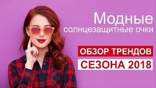 Модные солнцезащитные очки 2018. Обзор трендов нового сезона, тенденций, форм и цветов