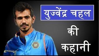 Yujvendra chahal biography (in hindi)/motivatio...