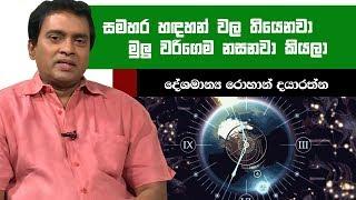 සමහර හඳහන් වල තියෙනවා මුලු වරිගෙම නසනවා කියලා | Piyum Vila | 20-06-2019 | Siyatha TV Thumbnail