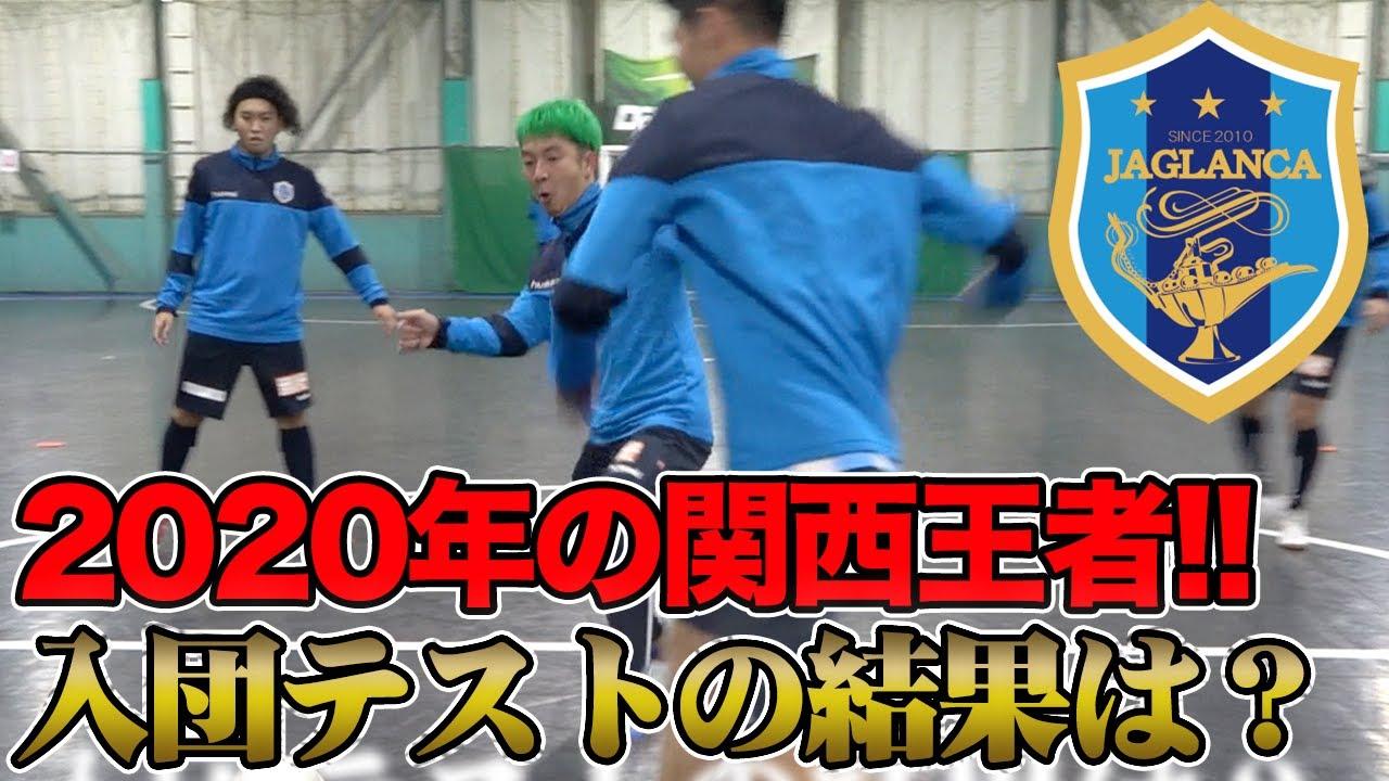 【入団テスト!!】2020年の関西チャンピオンチームのセレクション受けてみた!