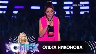 Ольга Никонова   Шоу Успех