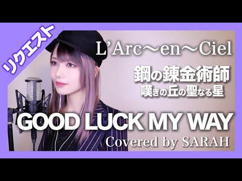 【鋼の錬金術師】l'arc〜en〜ciel---good-luck-my-way-(sarah-cover)-【リクエスト】