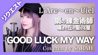 Download Mp3 【鋼の錬金術師】l'arc〜en〜ciel - Good Luck My Way  Sarah Cover  【リクエスト】
