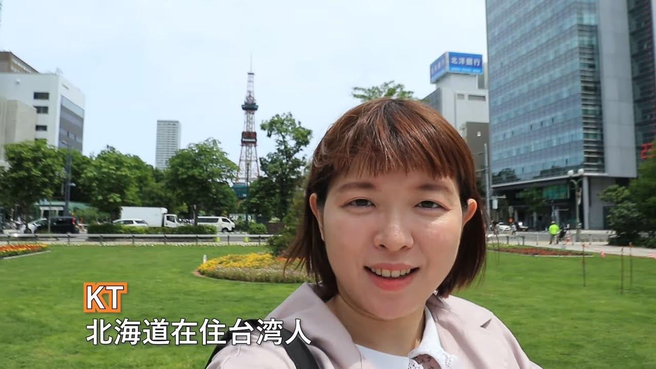 [北海道現況]沒有外國觀光客的札幌?緊急事態宣言が解除されてからの様子