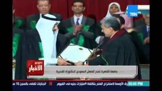 جامعة القاهرة تمنح الدكتوراة الفخرية للملك سلمان عاهل السعودية