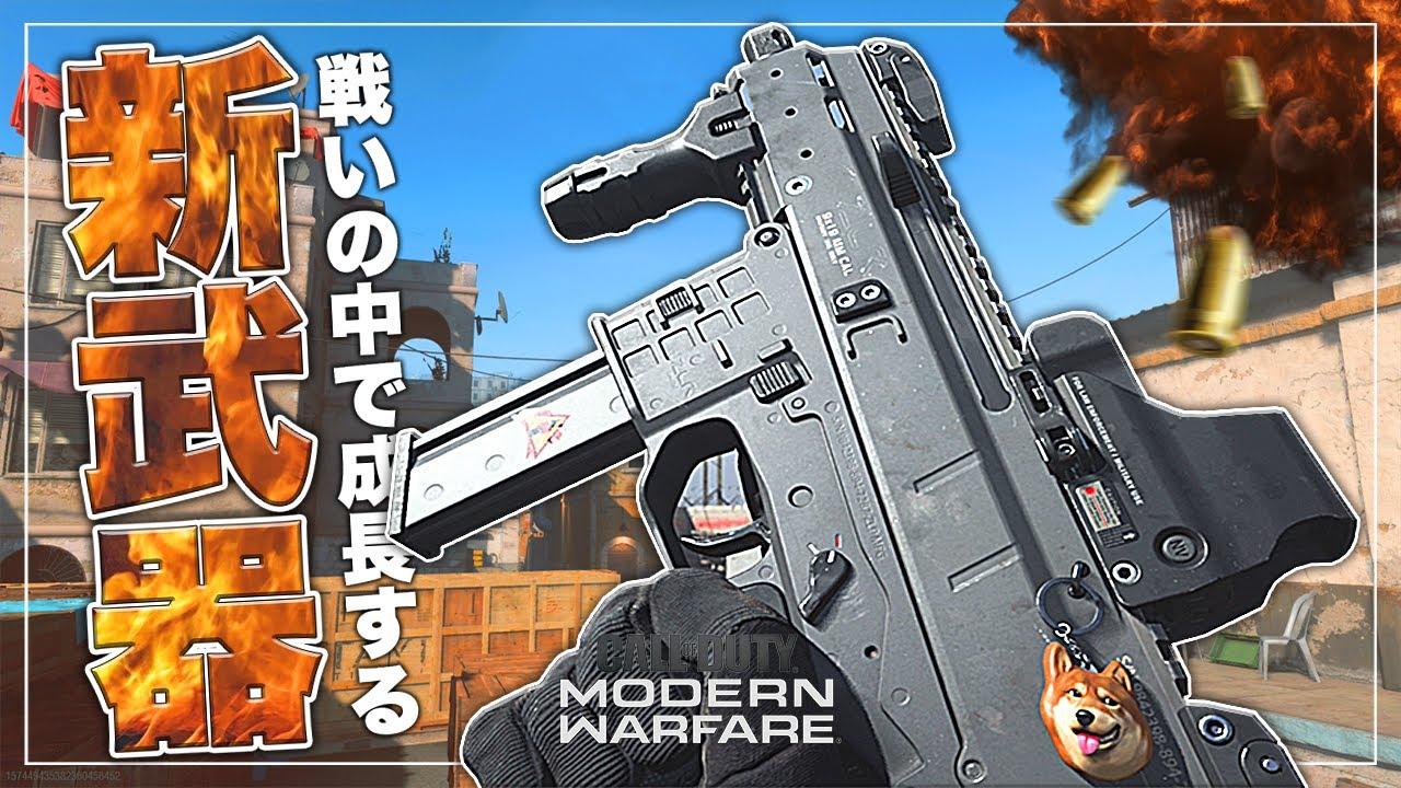 【COD:MW】追加された新武器SMGの未来感じてる奴【大型アプデ】