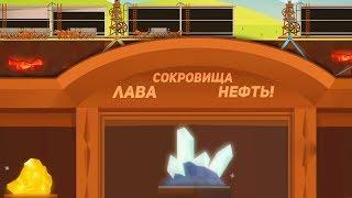 СОКРОВИЩА, ЛАВА, НЕФТЬ! - Turmoil The Heat Is On
