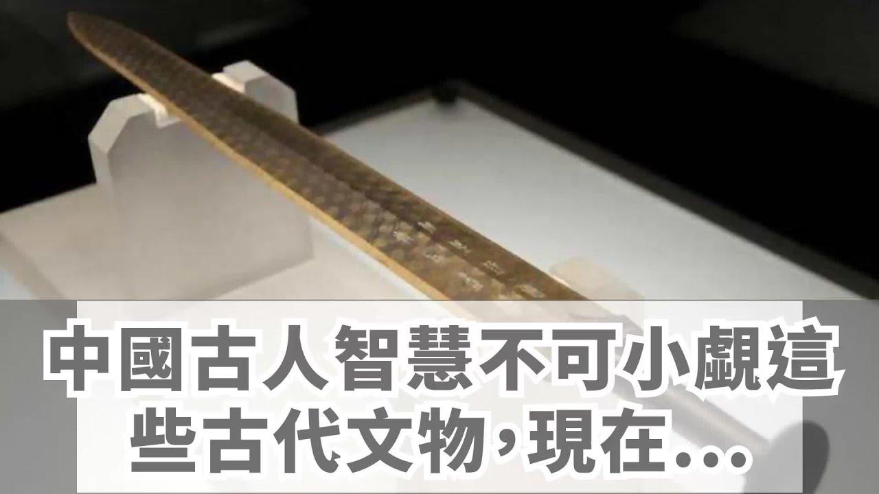 中國古人智慧不可小覷,這些古代文物,現在科技還無法解釋! - YouTube