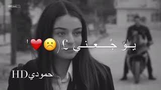 احلى مقاطع حب قصيره 😘💞 حالات رومانسية - اغاني حب حالات واتس اب 2019