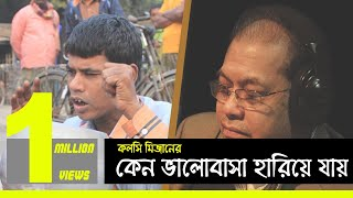 Mizanur Rahman who has no power of eyes has amazing power of voice!...