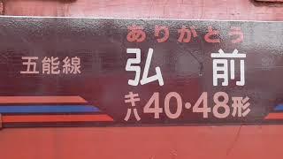 JR五能線「ありがとうキハ40・48形」オリジナル横サボ(弘前) 2020.11.28