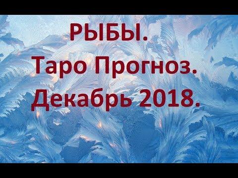 Рыбы. Декабрь 2018. Общий Таро Прогноз.