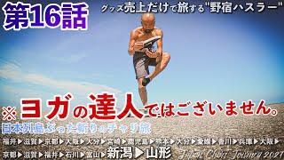 【第16話】ついに東北へ![JAPAN CHARI JOURNEY 2021]〜鹿児島から北海道まで日本列島ぶった斬りチャリ旅!グッズ売上のみで日本を縦断する男を追え!〜