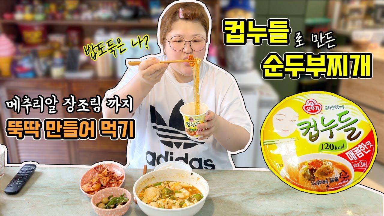 """컵누들 순두부찌개😋꽈리 메추리알 장조림 """"밥도둑은 나였어"""""""
