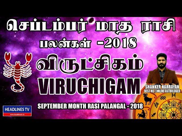 September Rasi Palan 2018 Viruchigam | செப்டம்பர் ராசி பலன் 2018 விருச்சிகம் | Rasi Palan September
