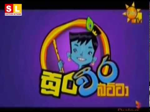 සුර වීර බට්ටා තේමාගීතය | Sura Weera Batta Sinhala cartoon Theme Song | Hiru tv thumbnail