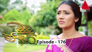 Oba Nisa - Episode 176 | 11th December 2019 Thumbnail