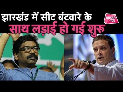 Jharkhand  में Mahagathbandhan में सबसे ज्यादा सीट Rahul Gandhi के हिस्से में | Bihar Tak