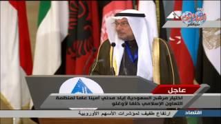 أخبار اليوم | اياد مدني يشكر محمد مرسي في اول خطابه بمؤتمر منظمة التعاون الاسلامي