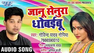 सुपरहिट गाना #Govind Yadav Gopiya II जानू सेनूरा धोबईबु I Jaanu Senura Dhobaibu 2020 Bhojpuri Song