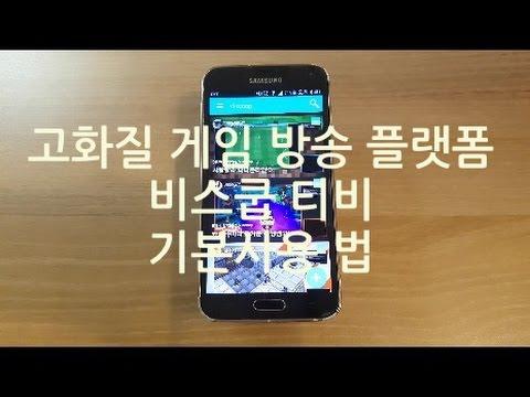 비스쿱 모바일 사용법 Mobile Game Broadcasting App High