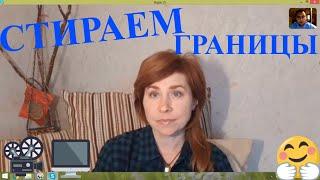 Наталья Болденкова // Свердловская область // Стираем границы