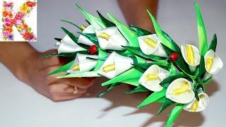 канзаши для начинающих,мастер класс своими руками,цветы каллы,kanzashi flower tutorial