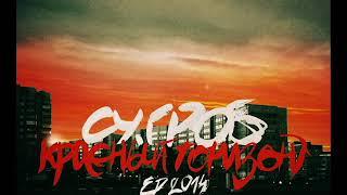 Су.Гроб - Красный горизонт  (EP).