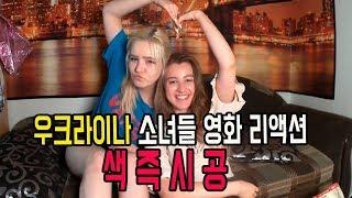#2 우크라이나 소녀들 한국 영화 리액션
