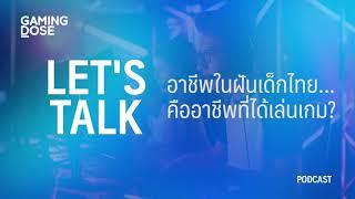 GamingDose Let's Talk : อาชีพเล่นเกม...อาชีพในฝันของเด็กไทย?