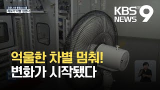[제보] '임대동만 정전' 아파트…보도 이후 차별 없앴…